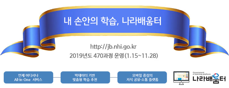 http://jb.nhi.go.kr